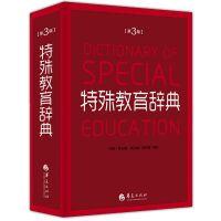 特殊教育辞典(第3版・精装)