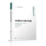中国外交与和平发展(中国故事丛书)