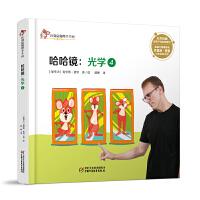 中少阳光图书馆 红袋鼠物理千千问・哈哈镜:光学4