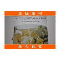 【二手旧书9成新】签名《版画1张 肖谷西域油画作品选集》上海大学美术学院雕塑系?