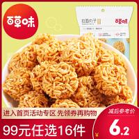 【百草味 -拉面丸子50g】好吃的香辣味零食小吃点心干脆面