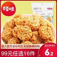 【99元16件】【百草味 -拉面丸子】好吃的香辣味零食小吃点心干脆面