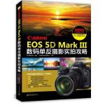 Canon EOS 5D Mark Ⅲ数码单反摄影实拍攻略(全彩)