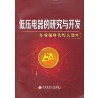 低压电器的研究与开发――陈德桂科技论文选集