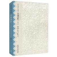 亨利四世(上)(莎士比亚全集.英汉双语本)