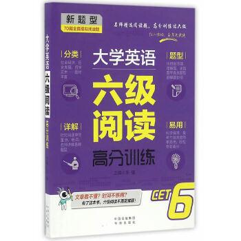 大学英语六级阅读高分训练