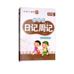 小学生日记周记/好老师作文