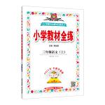 2021秋 小学教材全练 三年级语文上 统编版