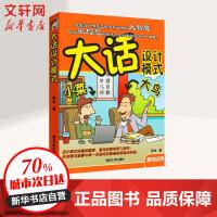 大话设计模式/程杰/大话系列畅销书//程序设计教程/编程入门书籍/java设计模式/新华正版