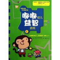 嘟嘟幼儿益智游戏(5(上))问题解决能力(演绎推理)训练 (韩)Braintree教育研究所