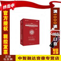 正版包票科学决策能力 4盘DVD 企业管理 视频音像光盘影碟片