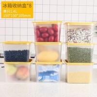 冰箱收纳盒冷冻食物长方形鸡蛋蔬菜抽屉式塑料储物整理盒家居日用收纳用品收纳箱盒 1.4L 八个装