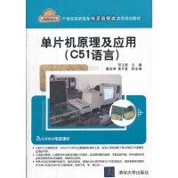 单片机原理及应用(C51语言)(21世纪高职高专电子信息类实用规划教材)