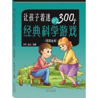 让孩子着迷的300个经典科学游戏(插图金版)