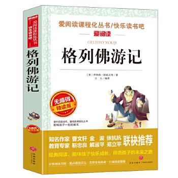 格列佛游记/导读版新课标必读丛书课外阅读青少版(无障碍阅读 彩插本) 1726年在英国首次出版便受到读者追捧,一周之内售空。出版几个世纪以来,被翻译成几十种语言,在世界各国广为流传。在中国也是具影响力的外国文学作品之一,被列为语文新课程标准必读书目。六年级下、九年级推荐