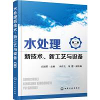 水处理新技术、新工艺与设备(第二版)