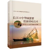 长江口中华绒螯蟹资源增殖技术
