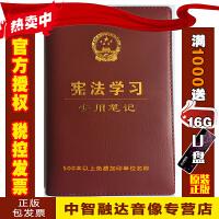 宪法学习专用笔记本 2018年新修订32开精装新宪法学习笔记赠DVD光盘不补发