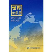 【二手旧书8成新】世界地图 范毅 /周敏 中国地图出版社 9787503144769