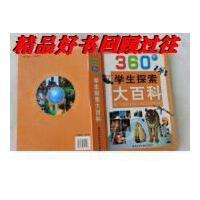 【二手旧书9成新】360°学生探索大百科