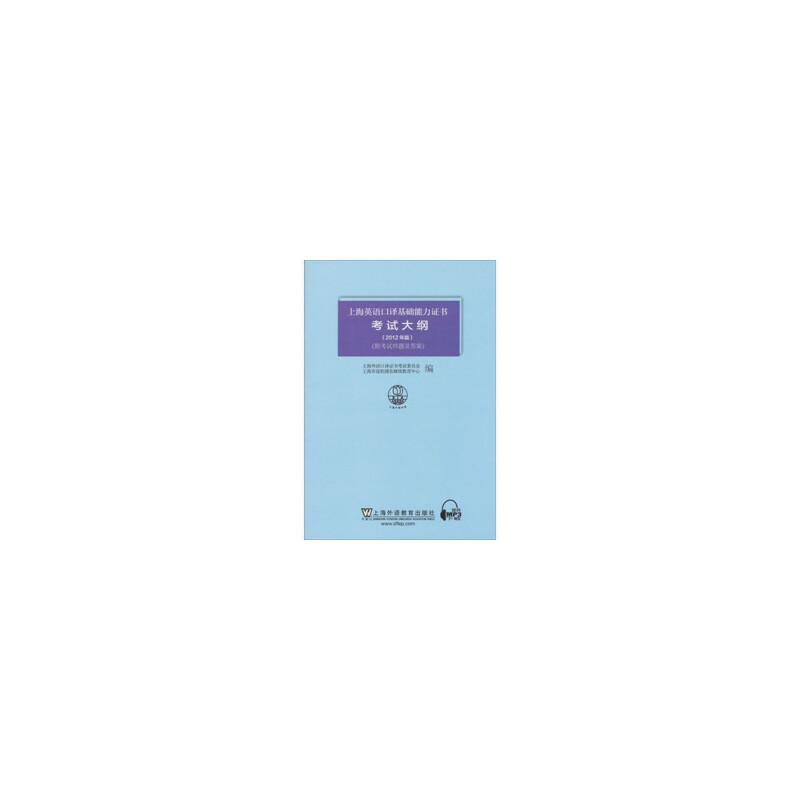 上海英语口译基础能力证书考试大纲(2012年版)(附mp3下载)