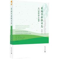亲近母语 薛瑞萍班级日志:五(2)班的语文故事