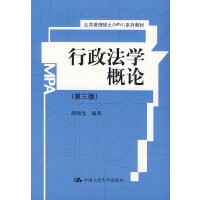 行政法学概论(第三版)(公共管理硕士(MPA)系列教材)