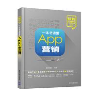 """一本书读懂App营销(玩转""""电商营销+互联网金融""""系列)"""