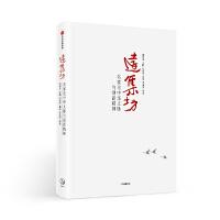 远集坊:名家论中华文脉与创新精神