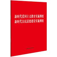 新时代爱国主义教育实施纲要 新时代公民道德建设实施纲要(32开)