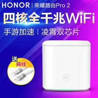 荣耀路由器Pro 2(白色)双千兆双频端口家用无线Wifi智能上网信号穿墙王