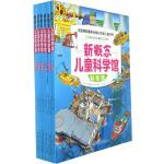 新概念儿童科学馆(共6册)