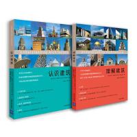 认识建筑 理解建筑(套装共2册)