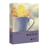 我的四季-茅盾文学奖获奖者散文丛书