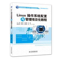 """Linux操作系统配置与管理项目化教程(高等职业教育""""十三五""""精品规划教材(计算机网络技术系列))"""
