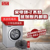洗衣机电机10年保修服务