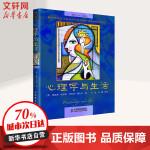 心理学与生活(6版) 人民邮电出版社