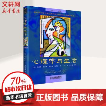 心理学与生活(6版) 人民邮电出版社 【文轩正版图书】