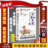 正版包票中华国学智慧国学经典大全一18DVD+赠4CD 2本教材 视频光盘碟片