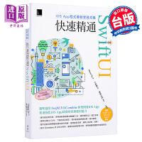 预售 【中商原版】iOS App程式开发实务攻略 快速精通SwiftUI 港台原版 Simon Ng 博硕