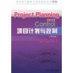 项目计划与控制(第四版)