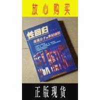 【二手旧书9成新】【正版现货】性回归:花花公子的世纪感悟