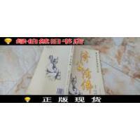 【二手正版9成新现货】济公活佛(四, /杨志民,郭天恩编述 大众文艺出版社