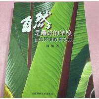 【二手9成新】自然是最好的学校:台湾环境教育实践 /周儒 上海科