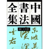 【新书店正版】中国书法全集(82)近现代于右任刘正成荣宝斋出版社9787500304401