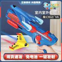 魔幻炫动泡沫飞机弹射滑翔机耐摔儿童男孩户外枪式发射会飞的玩具