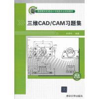 三维CAD/CAM习题集(高职高专机械设计与制造专业规划教材)