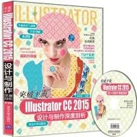 突破平面Illustrator CC 2015设计与制作深度剖析