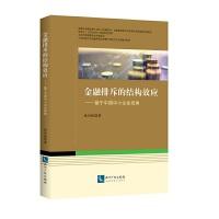 金融排斥的结构效应――基于中国中小企业视角