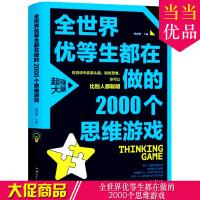全世界优等生都在做的2000个思维游戏 逻辑推理训练 科学游戏益智游戏 全脑思维训练开发科学书籍大脑开发思维游戏训练书